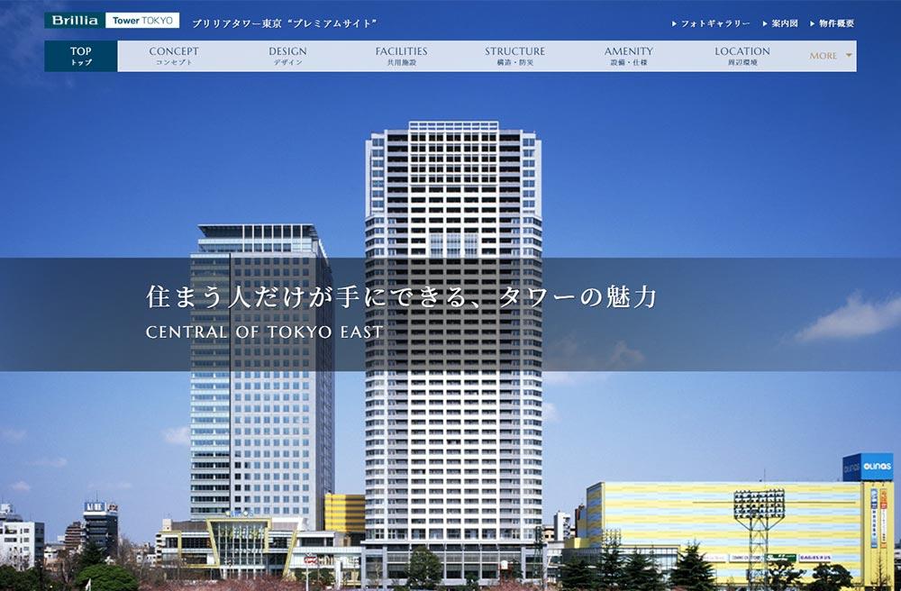 BrilliaTower TOKYO