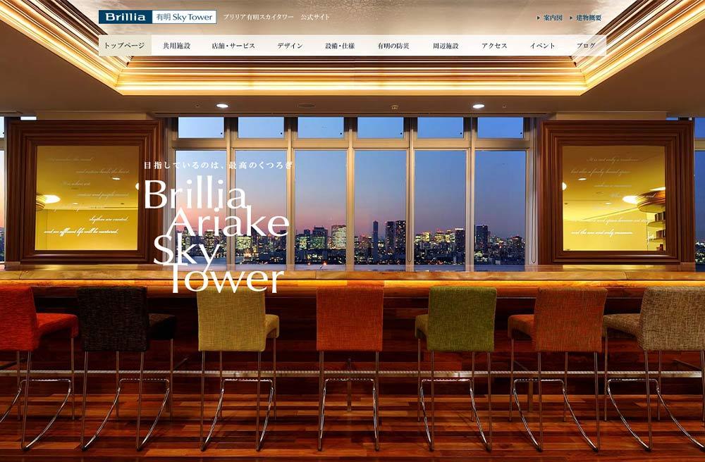 Brillia有明SkyTower
