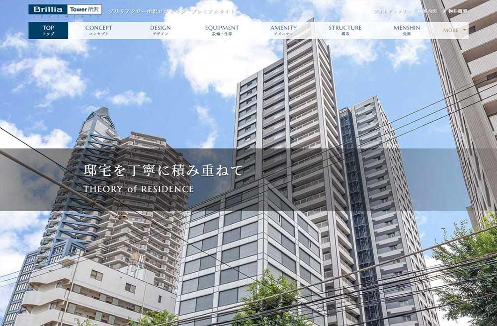 Brillia Tower 所沢ロジュマン
