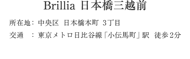 東京都中央区日本橋本町3丁目・「小伝馬町」駅 徒歩2分