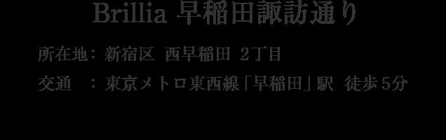 東京都新宿区西早稲田2丁目・「早稲田」駅 徒歩5分