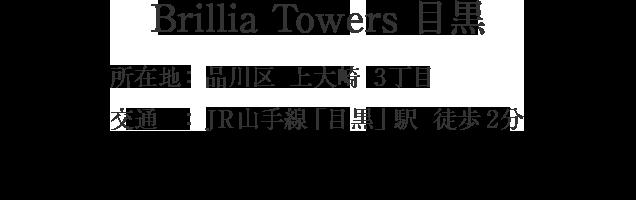 東京都品川区上大崎3丁目・「目黒」駅 分