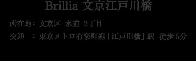 東京都文京区水道2丁目・「江戸川橋」駅 徒歩5分