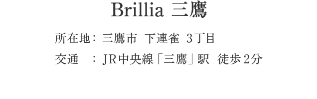 東京都三鷹市下連雀3丁目・「三鷹」駅 徒歩2分