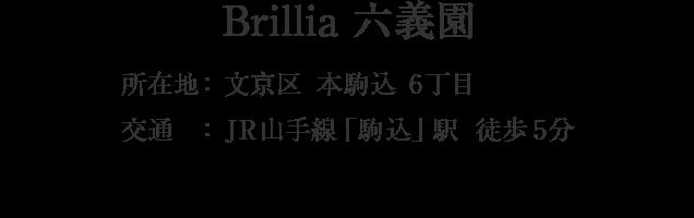 東京都文京区本駒込6丁目・「駒込」駅 徒歩6分