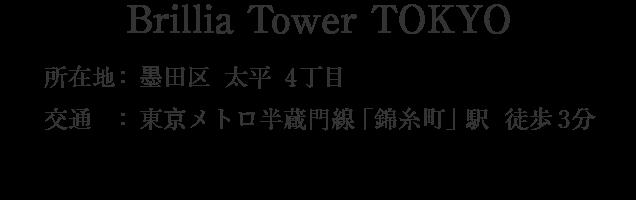東京都墨田区太平4丁目・「錦糸町」駅 分