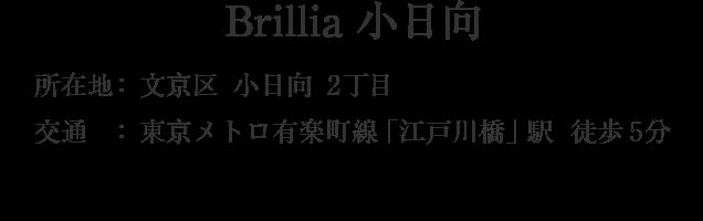 東京都文京区小日向2丁目・「江戸川橋」駅 徒歩5分