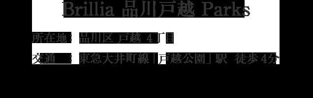 東京都品川区戸越4丁目・「戸越公園」駅 徒歩4分