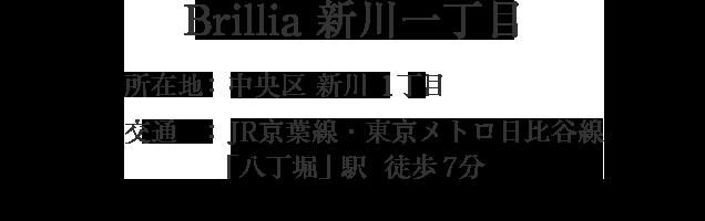 東京都中央区新川1丁目・「八丁堀」駅 徒歩7分