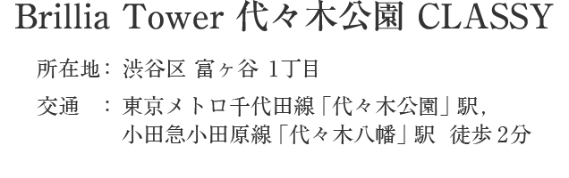 東京都渋谷区富ヶ谷1丁目・「代々木八幡」駅 徒歩2分