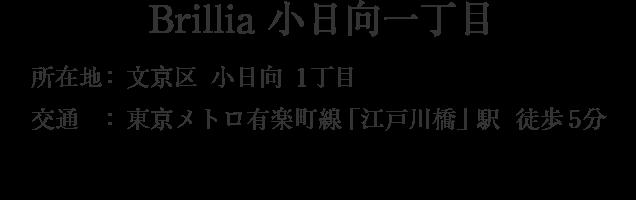 東京都文京区小日向1丁目・「江戸川橋」駅 徒歩5分