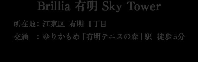 東京都江東区有明1丁目・「有明テニスの森」駅 分