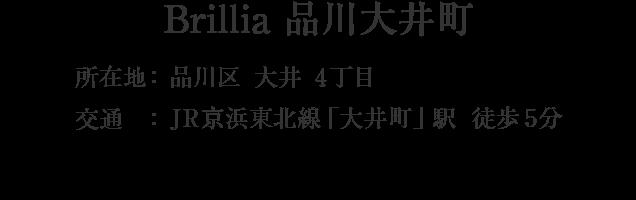 東京都品川区大井4丁目・「大井町」駅 徒歩5分