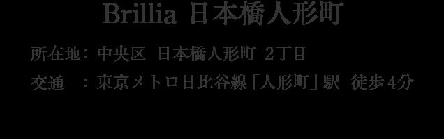 東京都中央区日本橋人形町2丁目・「浜町」駅 徒歩4分