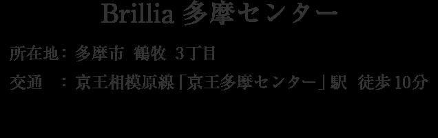 東京都多摩市鶴牧3丁目・「多摩センター」駅 徒歩7分