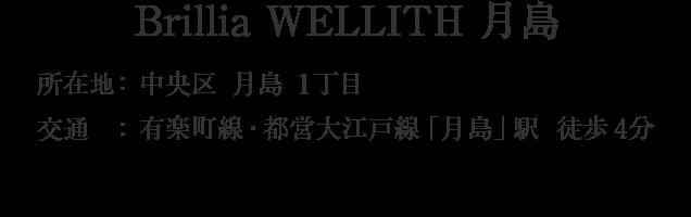 東京都中央区月島1丁目・「月島」駅 徒歩4分