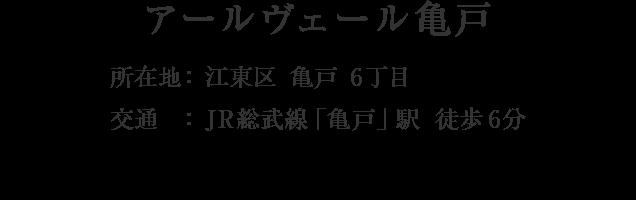 東京都江東区亀戸6丁目・「亀戸」駅 徒歩7分