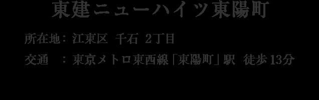 東京都江東区千石2丁目・「東陽町」駅 徒歩13分