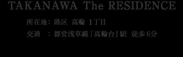 東京都港区高輪1丁目・「高輪台」駅 分