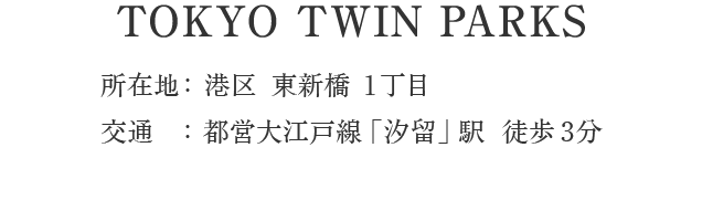 東京都港区東新橋1丁目・「汐留」駅 分