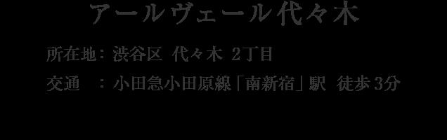 東京都渋谷区代々木2丁目・「南新宿」駅 徒歩3分