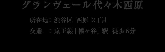 東京都渋谷区西原2丁目・「幡ヶ谷」駅 徒歩6分
