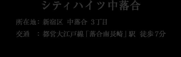 東京都新宿区中落合3丁目・「落合南長崎」駅 徒歩7分