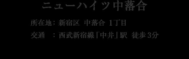 東京都新宿区中落合1丁目・「中井」駅 徒歩4分