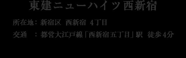 東京都新宿区西新宿4丁目・「西新宿五丁目」駅 徒歩4分