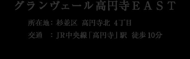東京都杉並区高円寺北4丁目・「高円寺」駅 徒歩10分