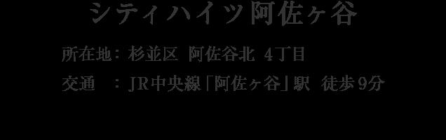 東京都杉並区阿佐谷北4丁目・「阿佐ケ谷」駅 徒歩9分