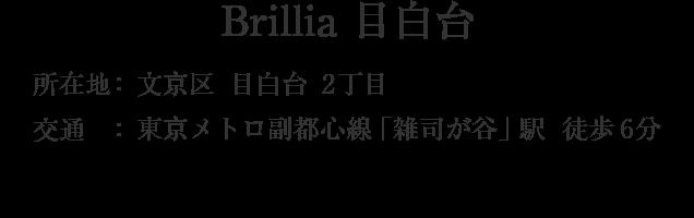 東京都文京区目白台2丁目・「雑司が谷」駅 徒歩6分