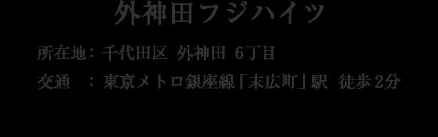 東京都千代田区外神田6丁目・「末広町」駅 徒歩2分