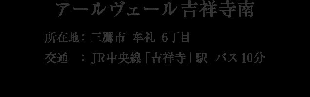 東京都三鷹市牟礼6丁目・「三鷹台」駅 徒歩23分
