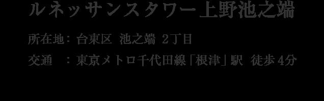東京都台東区池之端2丁目・「根津」駅 分