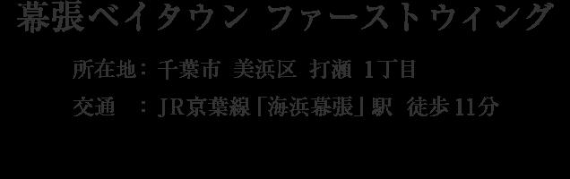 千葉県千葉市美浜区打瀬1丁目・「海浜幕張」駅 分