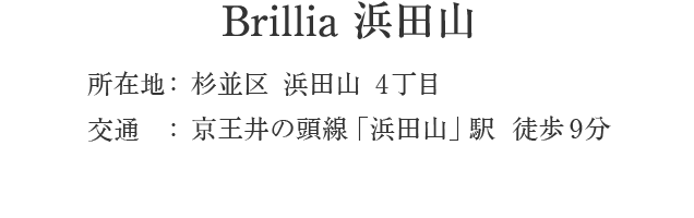 東京都杉並区浜田山4丁目・「浜田山」駅 徒歩9分
