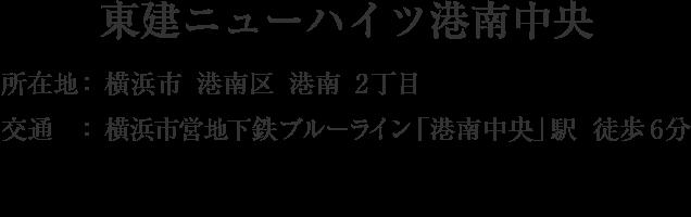 神奈川県横浜市港南区港南2丁目・「港南中央」駅 徒歩6分