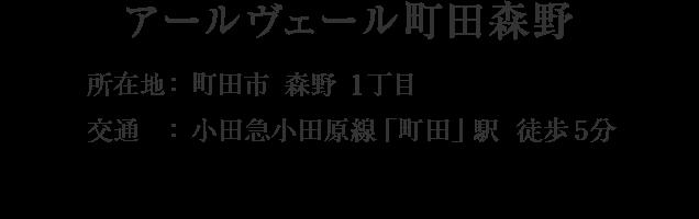 東京都町田市森野1丁目・「町田」駅 徒歩5分