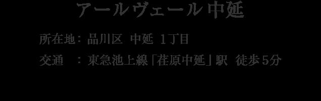 東京都品川区中延1丁目・「荏原中延」駅 徒歩5分