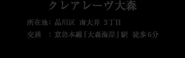 東京都品川区南大井3丁目・「大森海岸」駅 徒歩6分