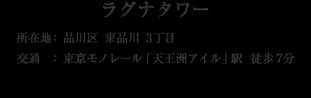 東京都品川区東品川3丁目・「天王洲アイル」駅 徒歩7分