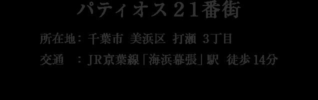 千葉県千葉市美浜区打瀬3丁目・「海浜幕張」駅 徒歩14分