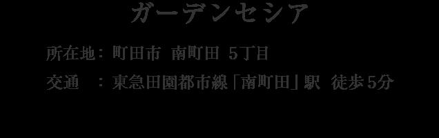 東京都町田市5丁目・「南町田」駅 徒歩5分