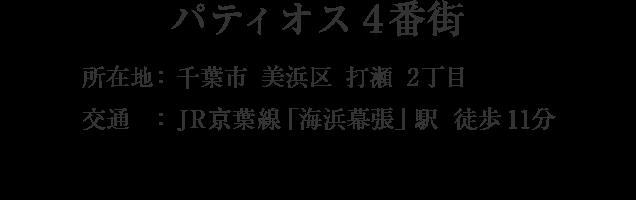 千葉県千葉市美浜区打瀬2丁目・「海浜幕張」駅 徒歩11分