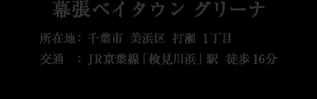 千葉県千葉市美浜区打瀬1丁目・「検見川浜」駅 徒歩16分