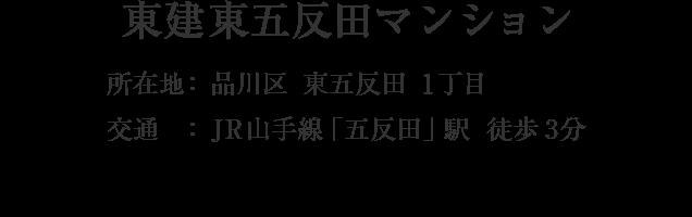 東京都品川区東五反田1丁目・「五反田」駅 徒歩4分