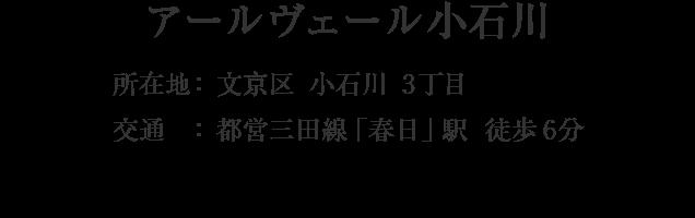 東京都文京区小石川3丁目・「後楽園」駅 徒歩6分