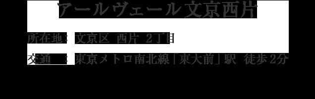 東京都文京区西片2丁目・「東大前」駅 徒歩2分