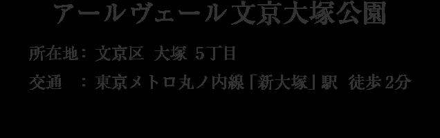 東京都文京区大塚5丁目・「新大塚」駅 徒歩2分